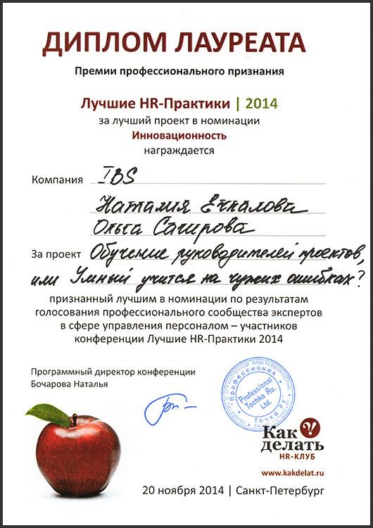 Диплом Ольги Сагировой