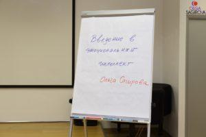 Открытый курс «Введение в эмоциональный интеллект»