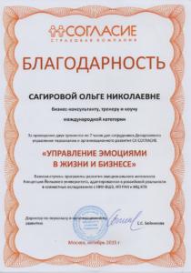 Ольга Сагирова Отзывы